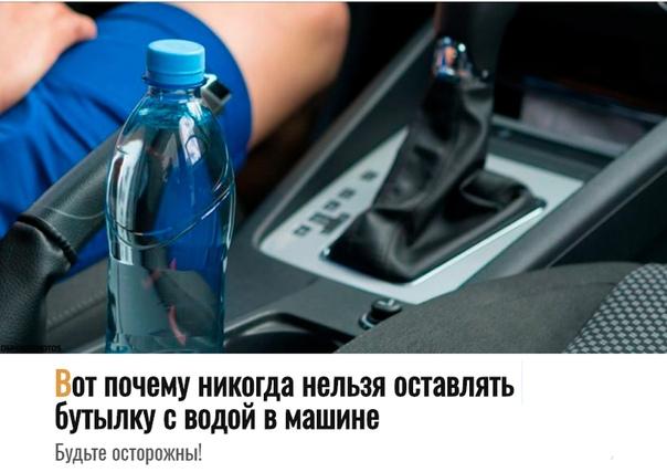 Вот почему никогда нельзя оставлять бутылку с водой в машине