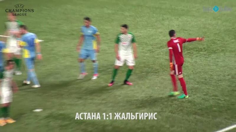 Астана 2-1 Жальгирис (Обзор матча Лиги Чемпионов УЕФА)