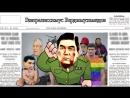 Генералиссимус Бердымухамедов / Generalissimus Berdimuhamedow - Недельный Обзор Туркменистан