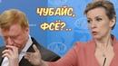 Жду ответа, как ваучер члена кабинета!: Захарова жестко ответила Чубайсу