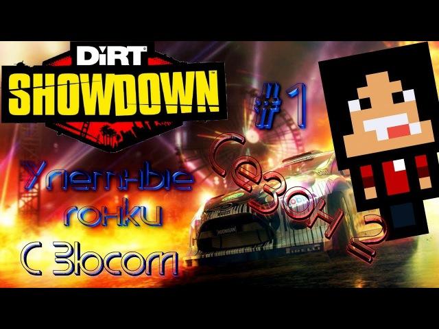 DiRT Showdown - В БОЙ! [сезон 2 часть 1]