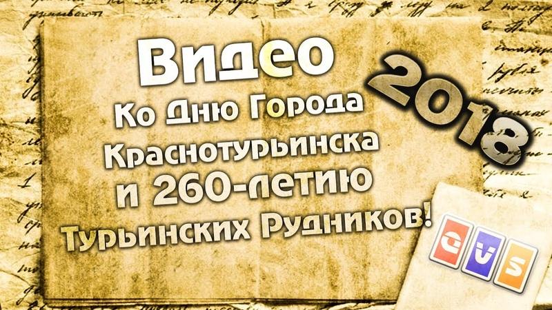 Видео Ко Дню города Краснотурьинска и 260-летию Турьинским Рудникам!