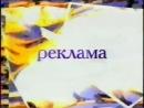 Рекламная заставка (ТРК Петербург, 2000-2001)