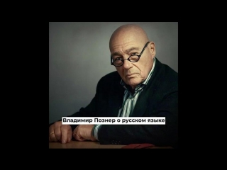 Владимир Познер о русском языке