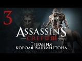 Assassin's Creed 3 The Tyranny of King Washington - Тирания короля Вашингтона [#3]