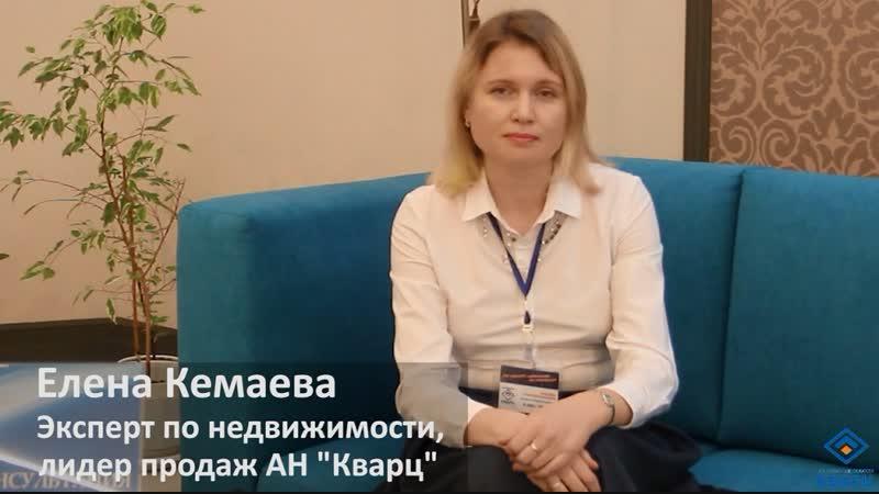 Мини-интервью с риэлтором Кварца - Елена Кемаева
