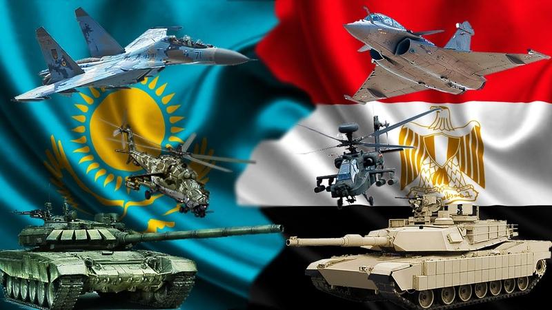Армия Казахстана VS Армия Египта★ Kazakhstan Army★ Armed forces of Egypt★ الجيش المصري
