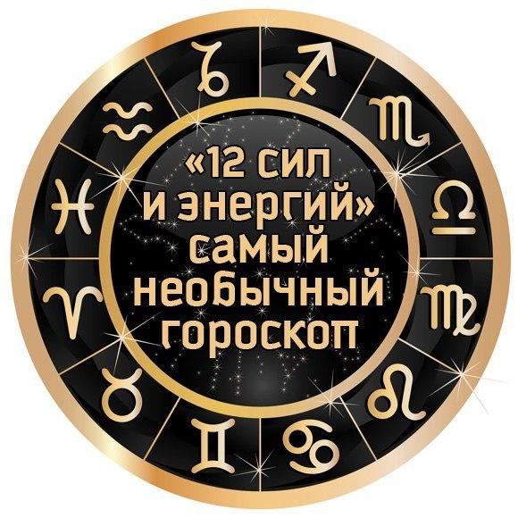 Гороскоп: «12 сил и энергий»  Подвиги Геракла, астрологическая интерпретация  Самый точный и необычный философский гороскоп.  Такого гороскопа вы еще точно не читали.   .