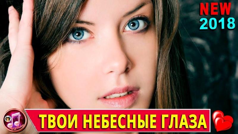 Твои небесные глаза ❤️ ОБАЛДЕННАЯ ПЕСНЯ ❤️ Эдуард Хуснутдинов