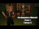 Потерявшийся в Minecraft Сезон 1 Эпизод 11 Новый друг