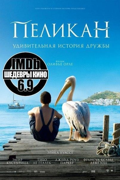 Пеликан (2011)