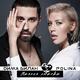 Мега Утро (Radio Record) - ДИМА БИЛАН, POLINA - Пьяная Любовь