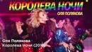 Оля Полякова - Королева ночи / Королева плагиата