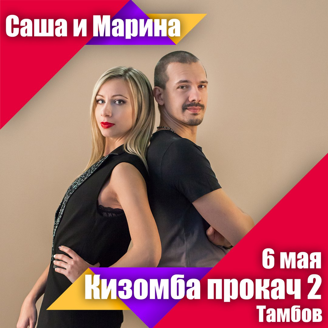 Афиша Тамбов Кизомба Интенсив в Тамбове / 16 декабря 2017