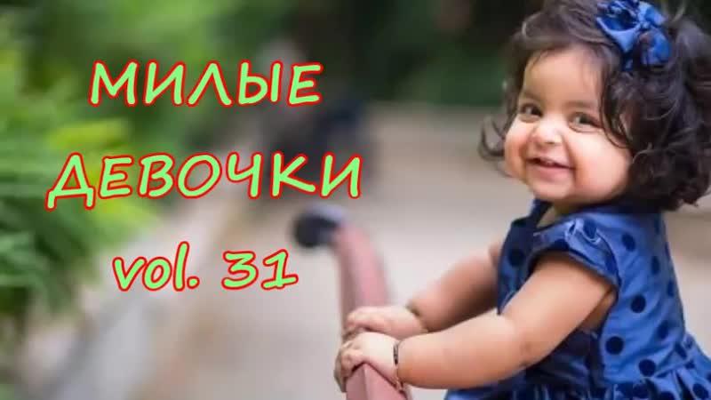МИЛЫЕ ДЕВОЧКИ vol. 31