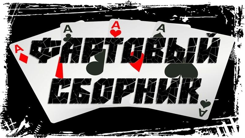 ФАРТОВЫЕ ПЕСНИ ГОРЯЧИЕ НОВИНКИ СБОРНИК ШАНСОНА 2018