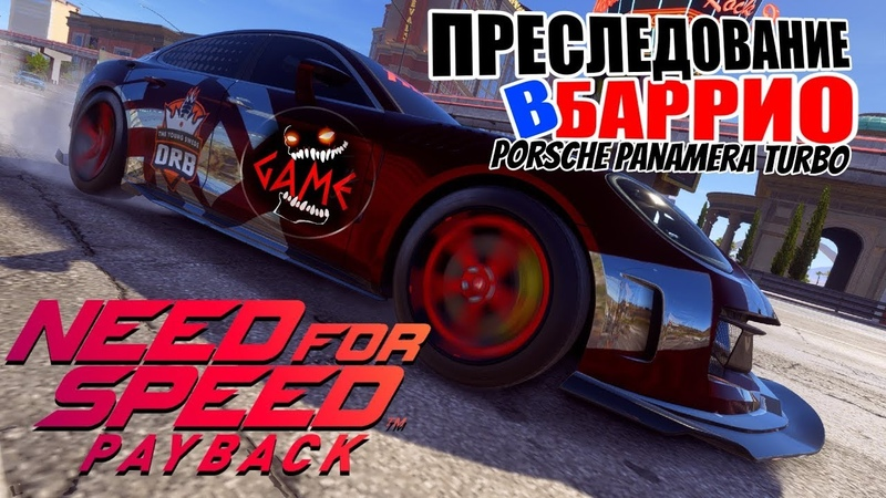 Need for Speed PaybackPorsche Panamera Turbo▶ПРЕСЛЕДОВАНИЕ В БАРРИО