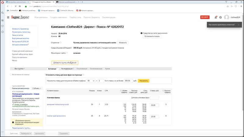 Курс «Сквозная аналитика в Битрикс24» — Яндекс.Директ