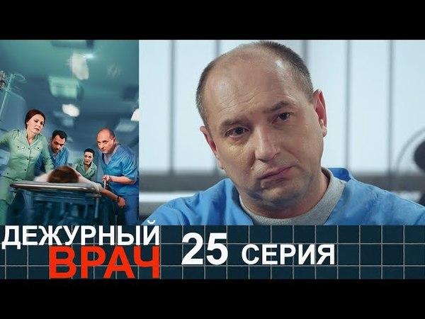 Дежурный врач - сезон 1 серия 25 - мелодрама HD