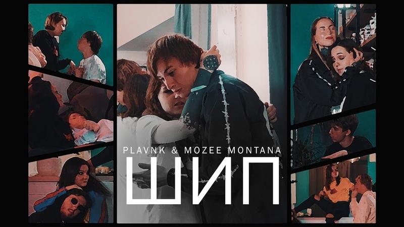 Mozee Montana x PLAVNCK ШИП