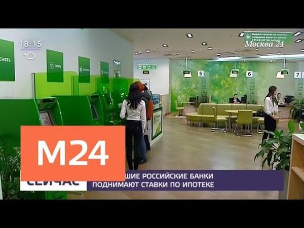 Крупнейшие российские банки поднимают ставки по ипотеке Москва 24