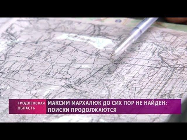 Максим Мархалюк до сих пор не найден: поиски продолжаются