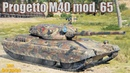 Progetto M40 mod. 65 Итальянский ЖЕРЕБЕЦ Тихий берег