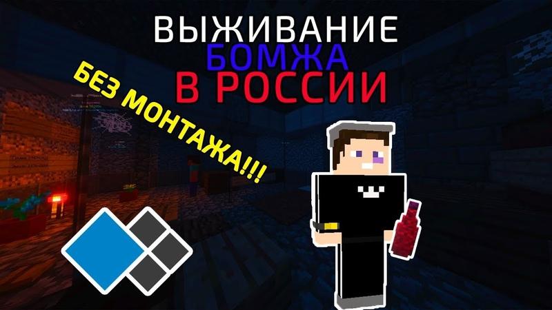 ШОК! Выживание бомжа в России БЕЗ МОНТАЖА Снова бомжуем!   Cristalix выживание в Перми