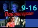 Женский Иронический детектив по романам И Хмелевской Фильм ПАН ИЛИ ПРОПАЛ серии 9 16