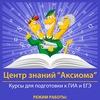 Подготовка к ОГЭ и ЕГЭ/Центр знаний Аксиома