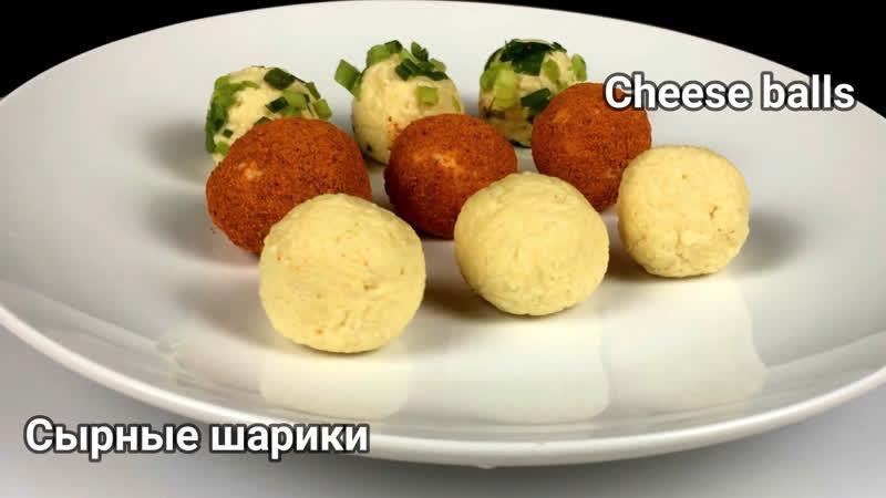 Сырные шарики с креветками маслинами и кукурузой Zippy Chefs