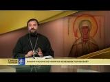 Святая правда - Почему русские не молятся Женевьеве Парижской.