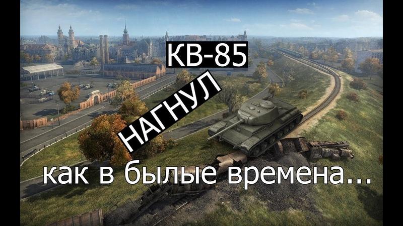 КВ-85, вспомнил былое и нагнул. Мастер и куча медалей.