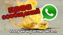 Взлом WhatsApp без регистрации и смс.