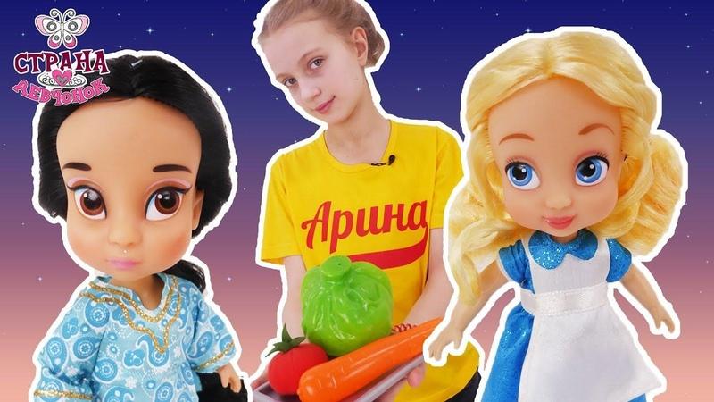 Страна девчонок • Алиса в Стране Чудес, Принцесса Жасмин и Ариша: домашние дела пошли наперекосяк!