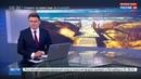 Новости на Россия 24 Европейская архитектура рыбные фестивали и янтарь Калининградская область привлекает все больше ту