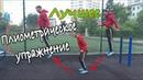САМОЕ ЛУЧШЕЕ ПЛИОМЕТРИЧЕСКОЕ УПРАЖНЕНИЕ Вертикальный прыжок Cпринт