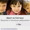 Проект Брат за сестру. г Уфа