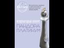 Ежегодный международный конкурс Пандора Платинум\Pandora Platinum
