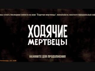 The Walking Dead: The Game. 400 дней (прохождение на русском)