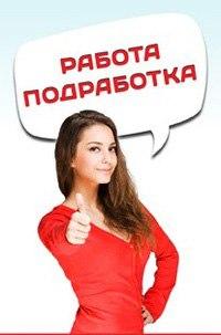 Работа студентам в Новосибирске | ВКонтакте