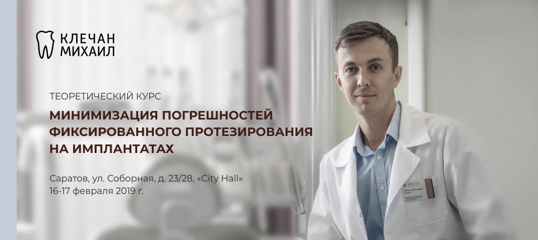Афиша Саратов Курс по протезированию на имплантатах