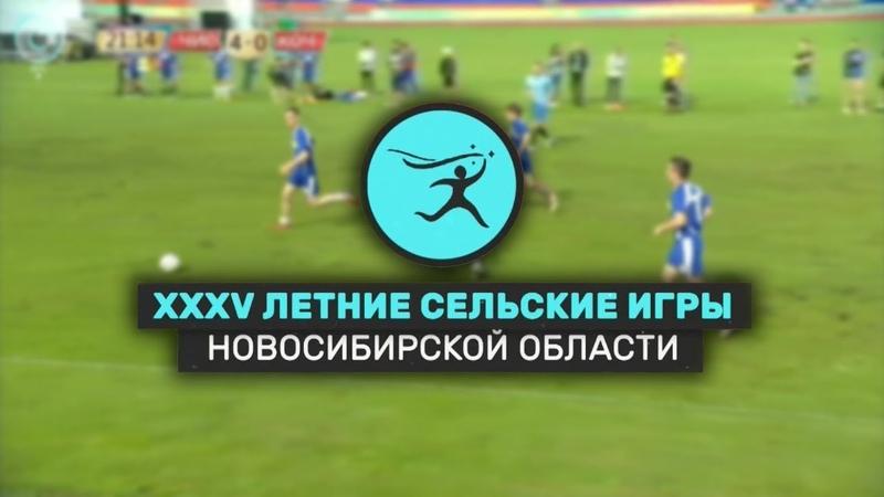 XXXV летние сельские спортивные игры Новосибирской области | 01 июля 2018