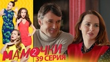 Мамочки - Серия 19 сезон 2 (39 серия) - комедийный сериал HD