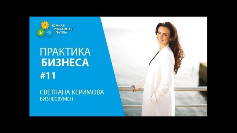 Бизнесвумен Светлана Керимова. Как создать франшизу