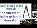Youtuber Best Mini Tripod Camera Stand