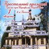 Молодежный клуб при храме прп.СерафимаСаровского