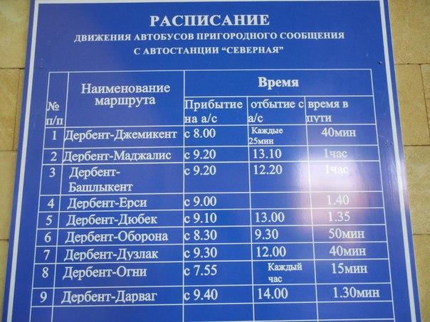 слой расписание автобусов масква херсон и цена билетов вещь стоит