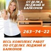 Отделка, ремонт, утепление лоджий, балконов