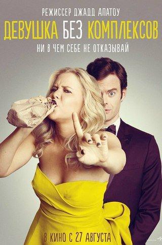 Лучшие комедии 2015 года.